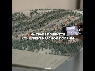 На Урале появится конкурент Красной Поляны