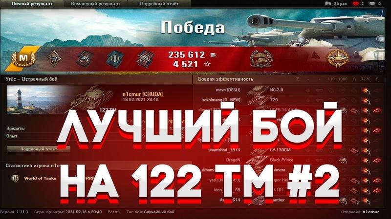122 тм самый лучший бой на данный момент Feldedelda WOT world of tanks