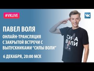 #VKlive: Павел Воля. Онлайн-трансляция закрытой встречи с подписчиками Силы Воли