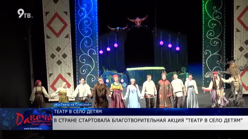 Артисты кировских театров поедут в районы со спектаклями