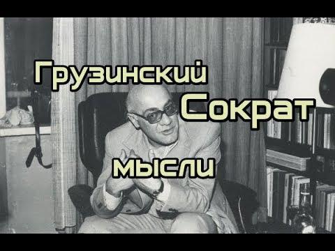 Мераб Мамардашвили - Мысли