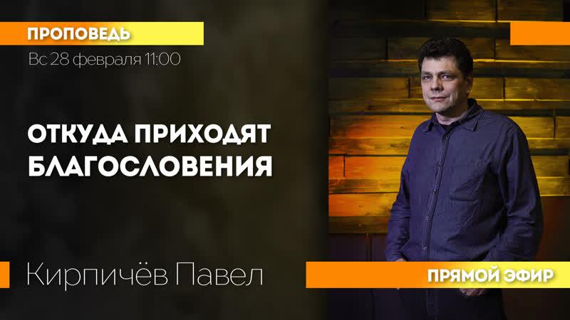 Павел Кирпичёв Откуда приходят благословения 28 02 21