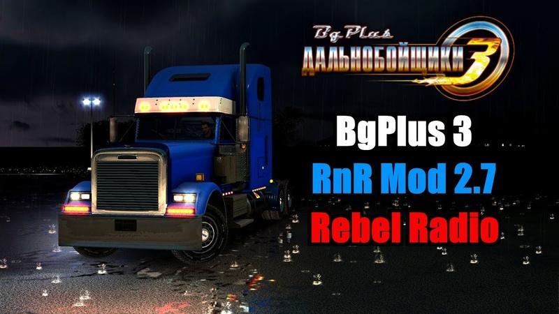 Rig 'n' Roll Дальнобойщики 3 BgPlus RnR mod Rebel Radio из GTA 5 Freightliner FLD 120