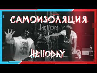 Helloday - Самоизоляция (Сектор Газа пародия)