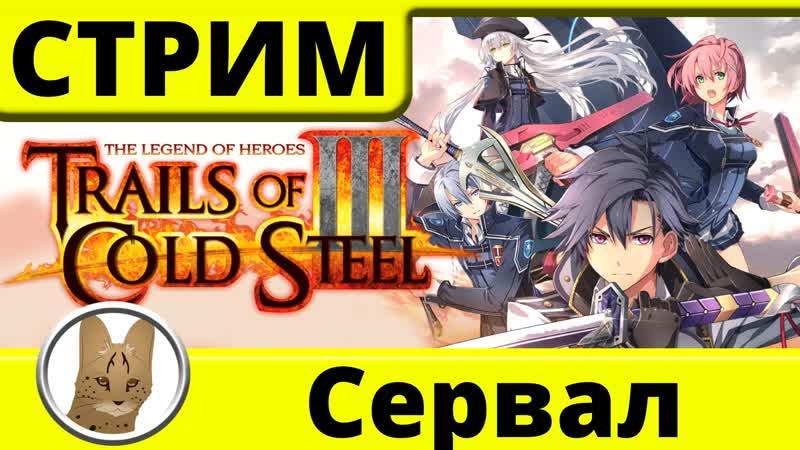 Sen no Kiseki III Trails of Cold Steel III Heimdallr Day 1 Eng Rus Blind Nightmare