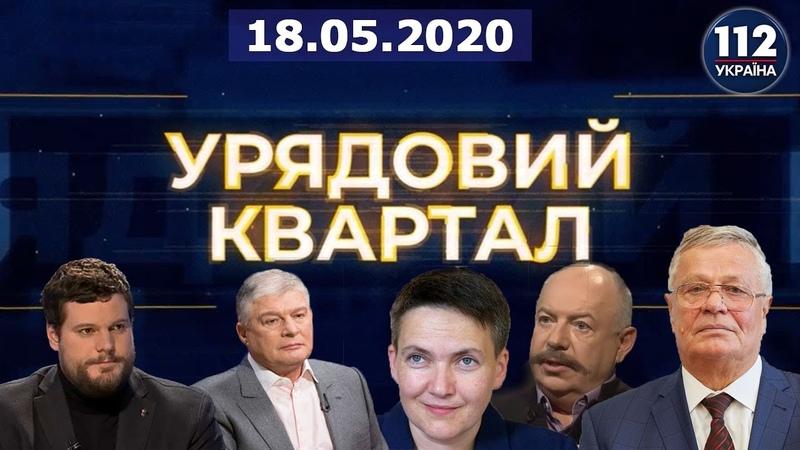 Ток шоу Урядовий квартал 18 05 2020 Полное видео