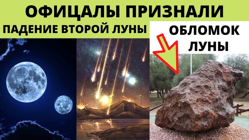Падение второй Луны Лели признали официально её обломки нашли в