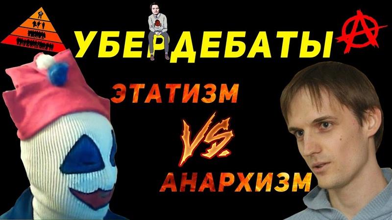 Дебаты Сакрамара и Каменданта   Этатизм против Анархизма