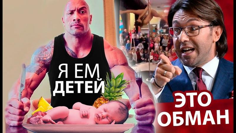 Скала не скрывает Стриптиз на детском утреннике Малахов предупредил педокруг России Пиццагейт