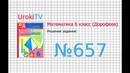 Задание №657 - ГДЗ по математике 6 класс Дорофеев Г.В., Шарыгин И.Ф.