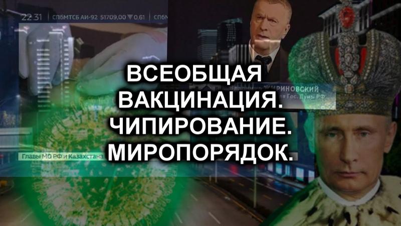 После вируса Что будет Предсказания Жириновского Все смеялись…Но он всё знал