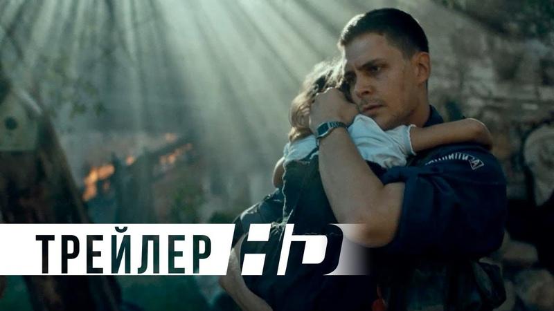Балканский рубеж Официальный трейлер HD