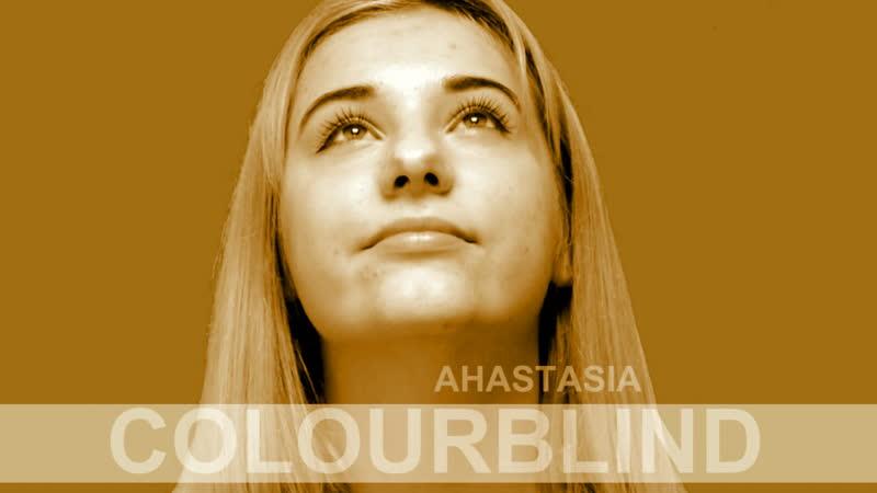 Анастасия Мусихина Colourblind cover