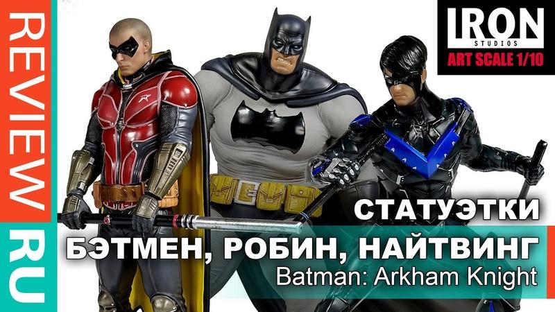 БЭТМЕН РОБИН НАЙТВИНГ и ХАРЛИ КУИНН Статуэтки по игре Batman Arkham Knight Iron Studios