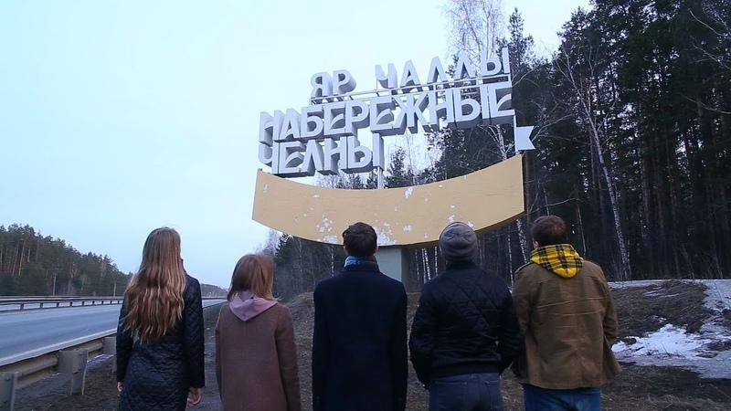 Небрежные Челны позитивное видео о любви и жалости к городу