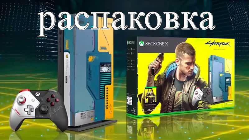 Распаковка консоли ограниченного тиража Xbox One X Cyberpunk 2077 Limited Edition Bundle 1TB