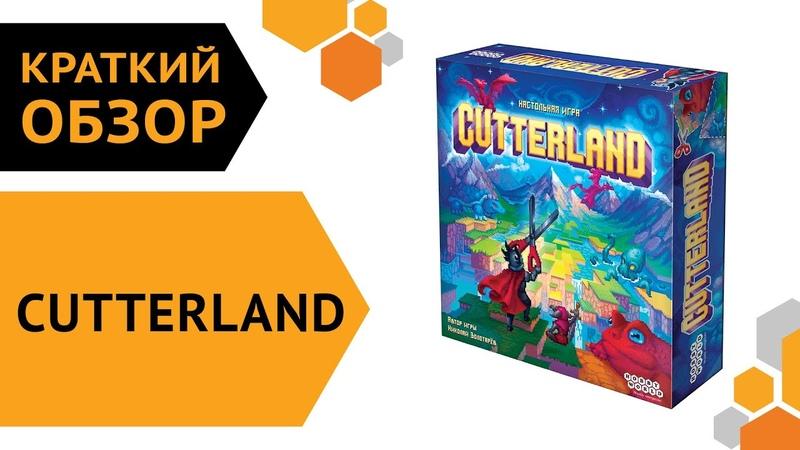Cutterland настольная игра Обзор и Правила игры ✂️