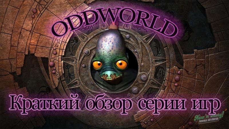 Краткий обзор серии игр Oddworld Ну и чутка гундежа по поводу ремейка