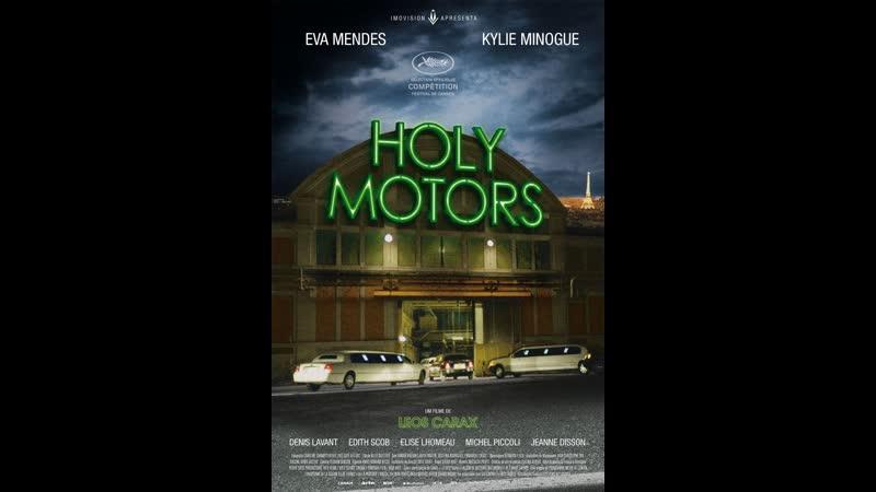 Корпорация Святые моторы Holy Motors 2012
