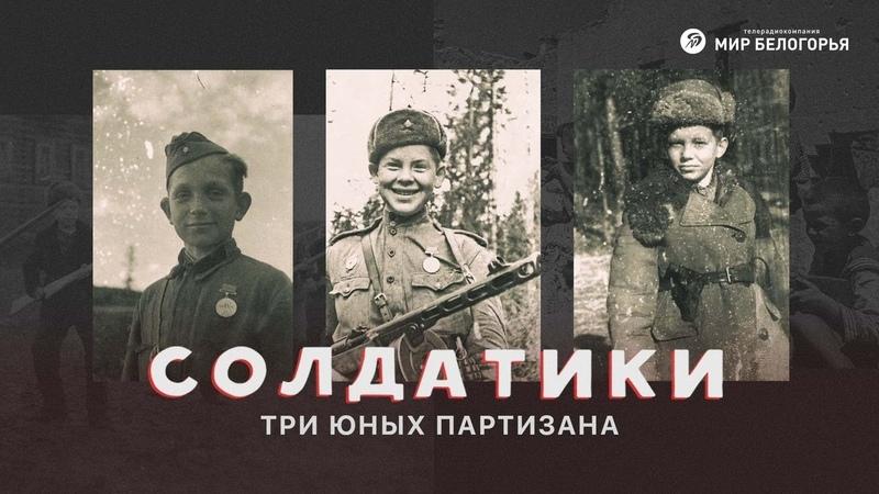 Солдатики Три юных партизана из Грайворона