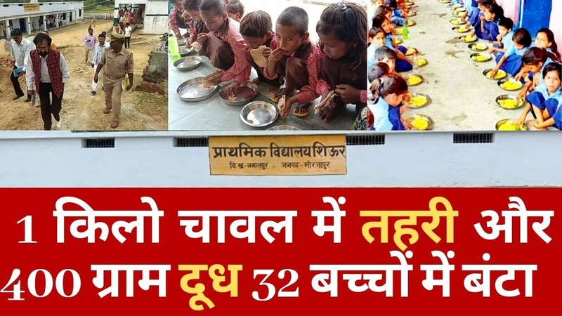 Mirzapur Tehri and 400 grams of milk divided into 1 kg of rice in 32 children 1 किलो चावल में तहरी
