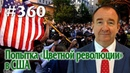 Игорь Панарин: Мировая политика 360. Попытка «Цветной революции» в США
