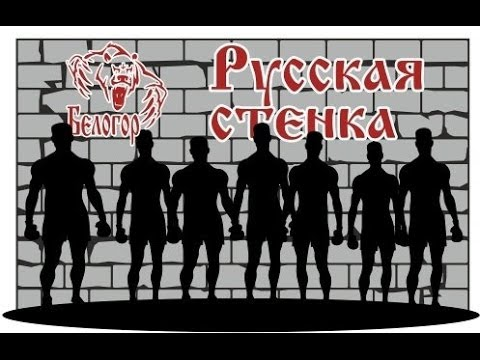 СПК Белогор Русская стенка 20 11 2013 нарезка Наутилус Хлоп хлоп