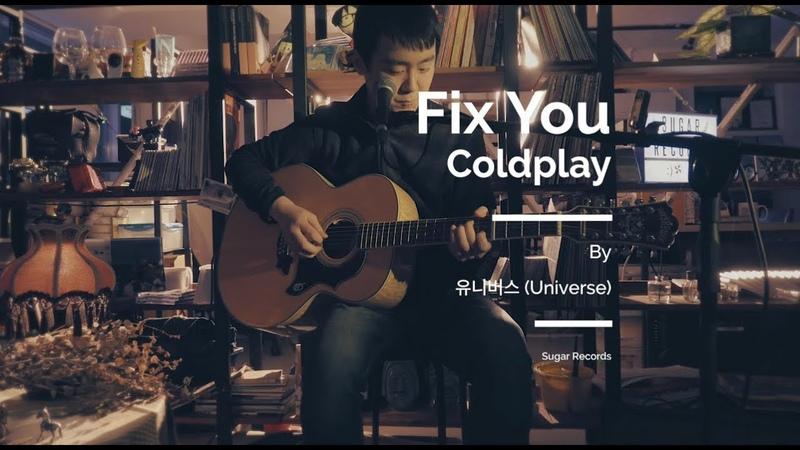 이찬솔 Lee Chan Sol Fix You Coldplay cover