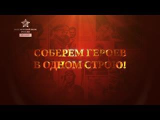 Наш Бессмертный полк - присоединяйтесь!!!