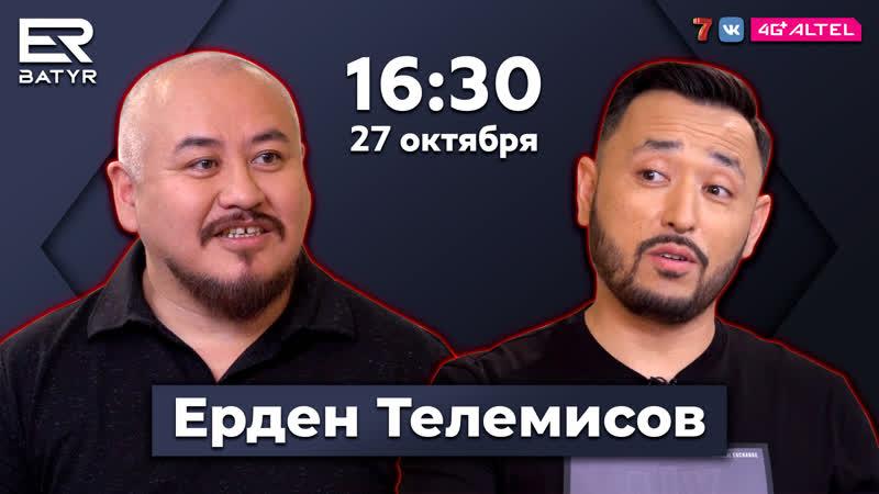 Ерден Телемисов в проекте ER BATYR О драках потере друга и любви