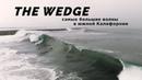 Самые большие волны в Калифорнии 2020 The Wedge