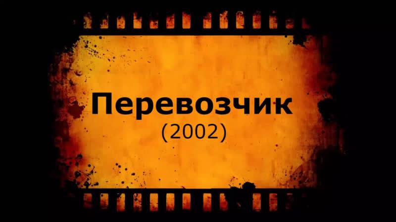 Кино АLive2334.[T\|r|a|n\|s|p|o|r|t|e|r=02 MaximuM