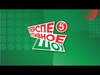 Первое онлайн-шоу Пятёрочки  Перспективное шоу в 16:30 прямо здесь!