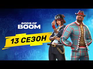 Трейлер нового сезона - Сезон 13 - Gods of Boom