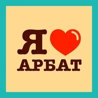 Жители Арбата
