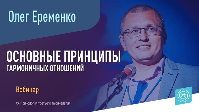 Вебинар Олега Еременко Основные принципы гармоничных отношений