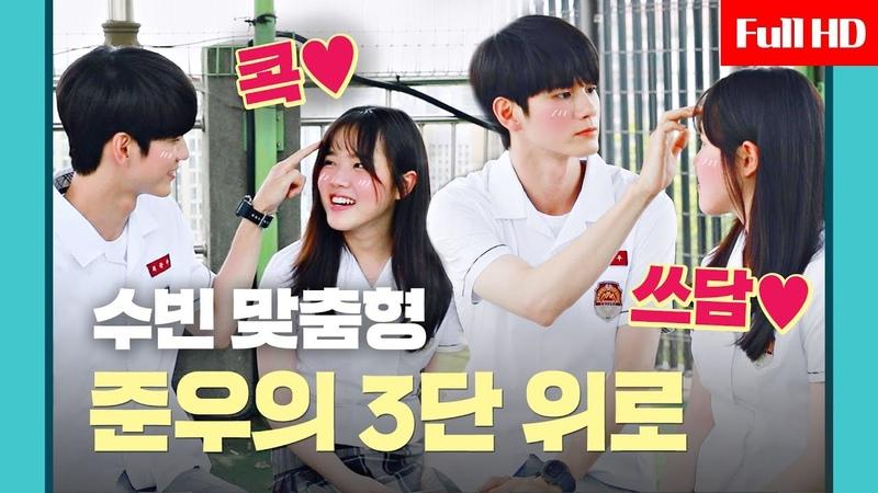 메이킹 유수빈 맞춤형 최준우의 3단 위로 ♥ 제발~ 우유커플 그냥 사랑하게 54644