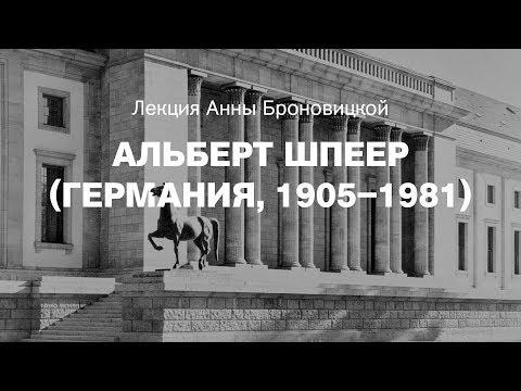 Лекция Анны Броновицкой «Альберт Шпеер (Германия, 1905–1981)»
