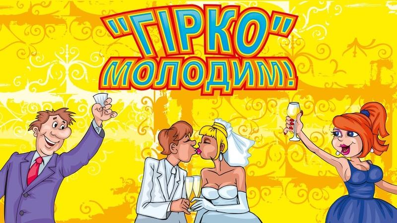 Гірко молодим! Збірка кращих пісень на весілля. Українські весільні пісні, краща весільна музика