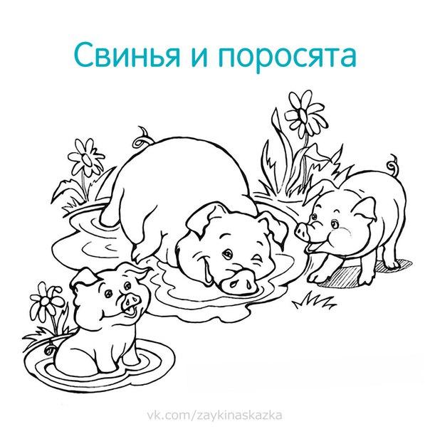 ЖИВОТНЫЕ И ИХ ДЕТЁНЫШИ Раскраски для детей