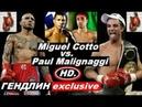 Мигель Котто - Пол Малиньяджи ГЕНДЛИН ст. / Miguel Cotto vs Paul Malignaggi.HD