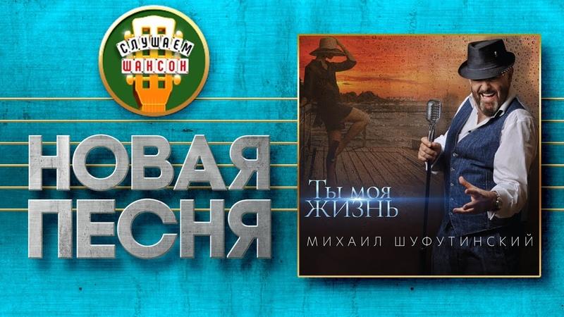 НОВАЯ ПЕСНЯ 2020 ♦ МИХАИЛ ШУФУТИНСКИЙ ♥ ЛИЦОМ К СТЕНЕ ♠
