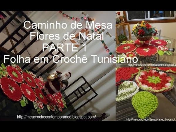 Caminho de Mesa Flores de Natal 1ª PARTE Folhas de Crochê Tunisiano