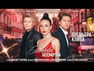 Николай Басков  Любовь бессмертна (Премьера клипа 2020)