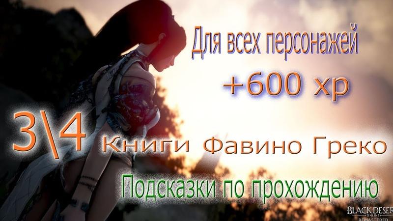 Black Desert online Дневник Фавино Греко 3 4