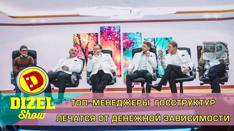 ТОП-менеджеры госструктур охренели окончательно   Дизель cтудио приколы от ictv