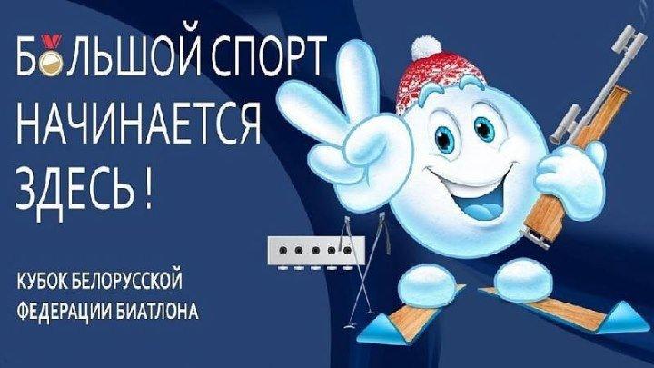 2 этап кубка БФБ. Гонки с массовым стартом 14.02.2020