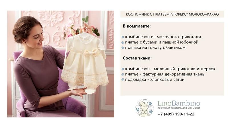 Костюмчик с платьем на выписку девочки Люрекс молоко какао
