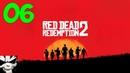 Прохождение Red Dead Redemption 2. Часть 6. Плен, белая пума и Кровная вражда