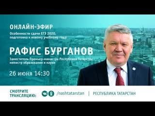 Прямой эфир с министром образования и науки РТ Рафисом Бургановым